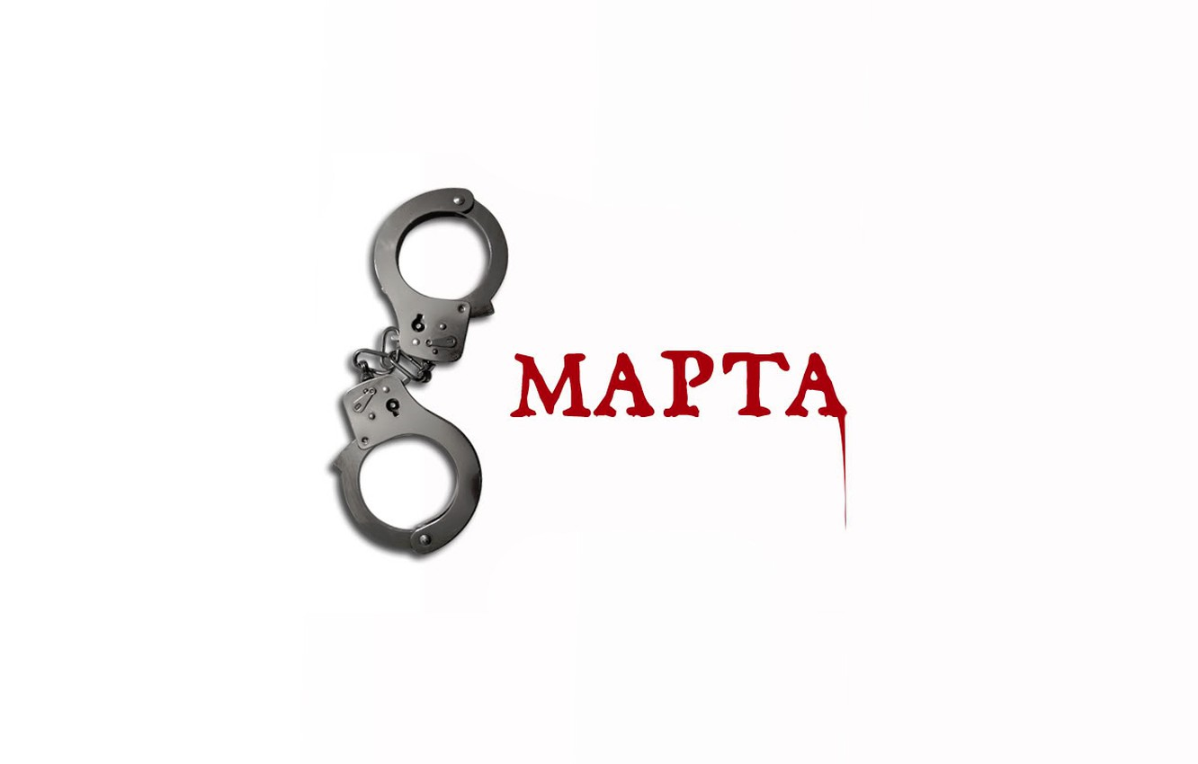 Wallpaper style, March 8, handcuffs images for desktop