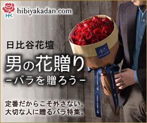 日比谷花壇_男の花贈り_誕生日_バラ