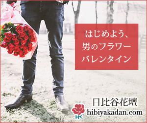 日比谷花壇_フラワーバレンタインとは?