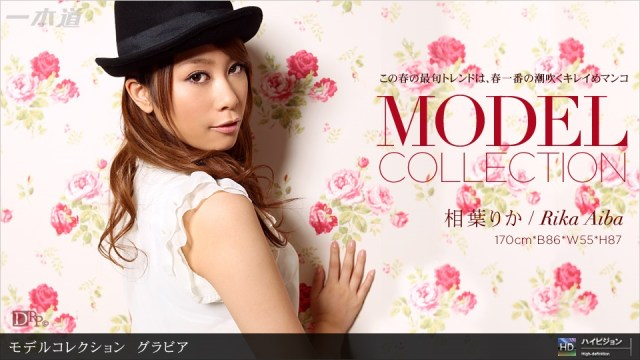 1pon 041511_072 相葉りか Model Collection select…101 グラビア