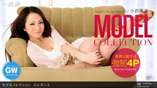 1pon 042911_083 小沢優名 Model Collection select…102 エレガンス