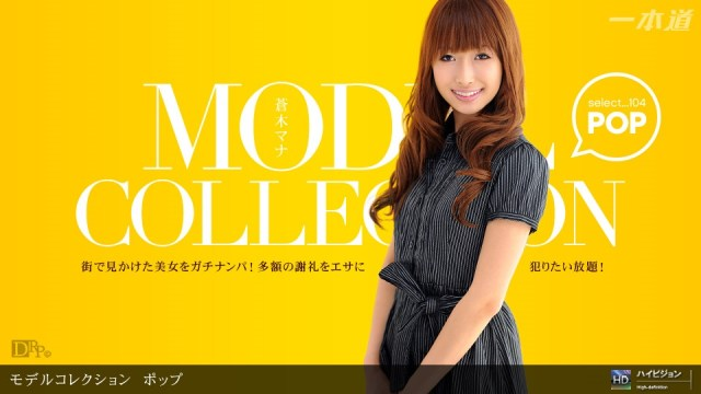 1pon 060311_107 蒼木マナ Model Collection select…104 ポップ
