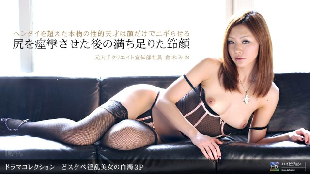 1pon 071911_138 倉木みお どスケベ淫乱美女の白濁3P