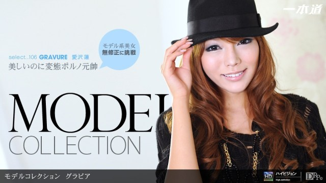 1pon 082711_164 愛沢蓮 Model Collection select…106 グラビア