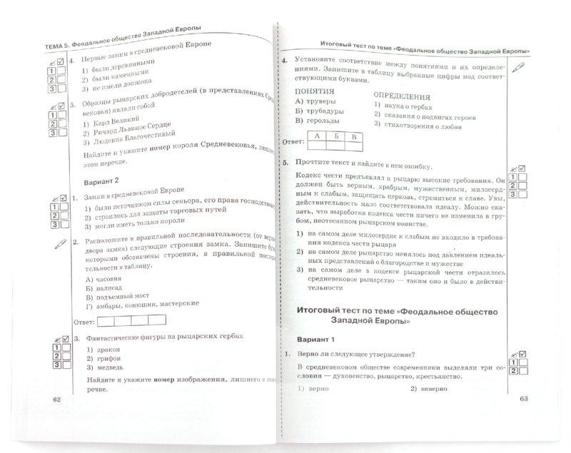 истоки 6 класс учебник камкин читать