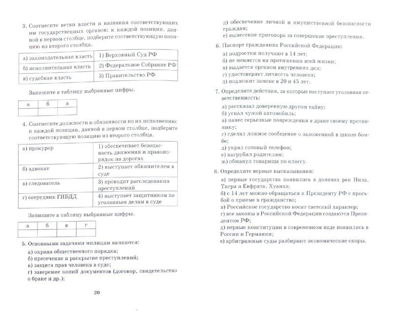 ответы на тест по обществознанию 1 глава для 6 класса