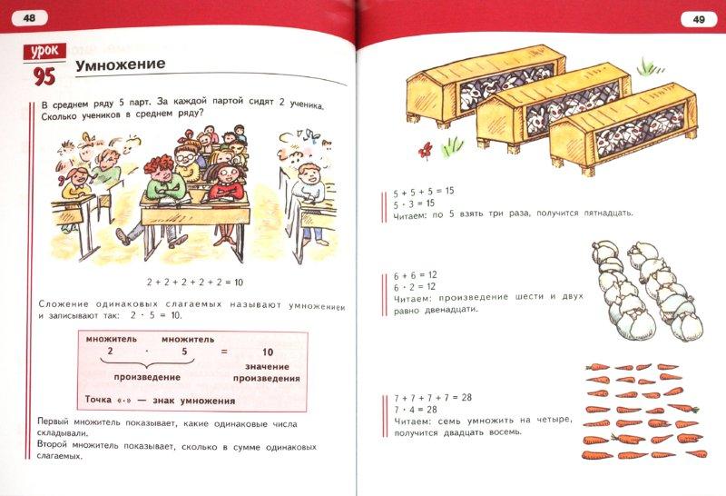 ответы по математике 4 класс автор зверева 1 полугодие