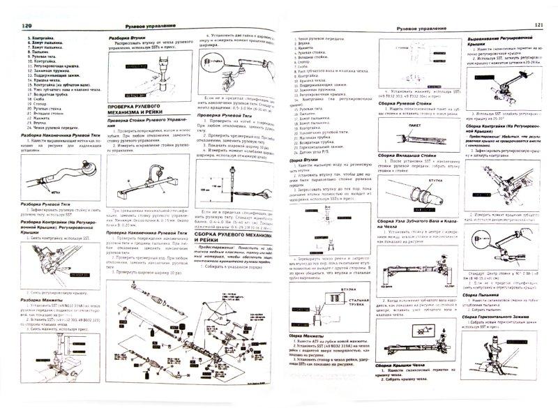 Книга по ремонту Мазда Премаси (Mazda Premacy) , мазда