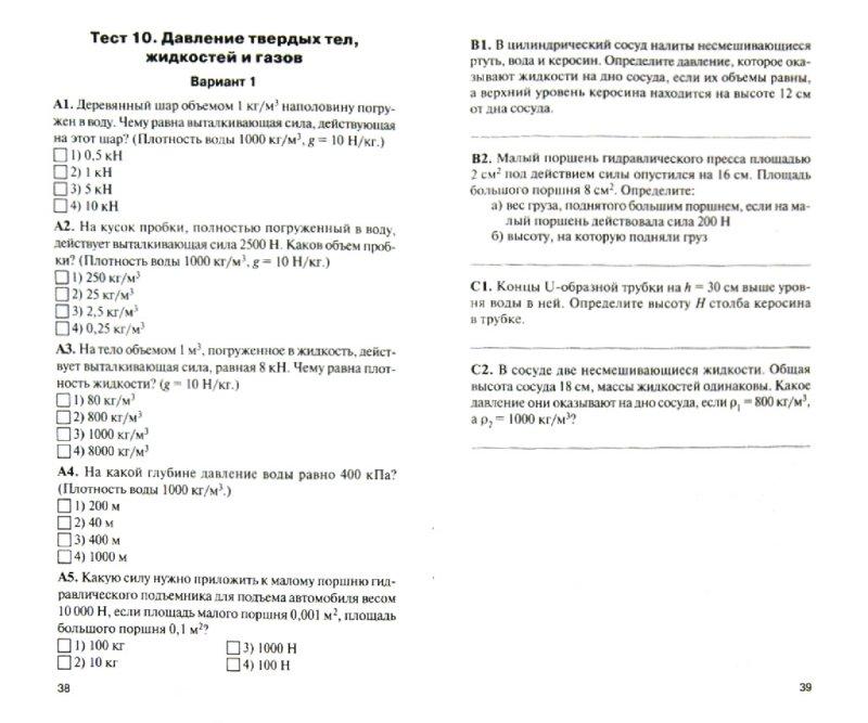 скачать зорин и н контрольно измерительные материалы физика 8 класс бесплатно