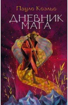 """Книга """"Дневник мага""""  Пауло Коэльо Купить книгу, читать"""