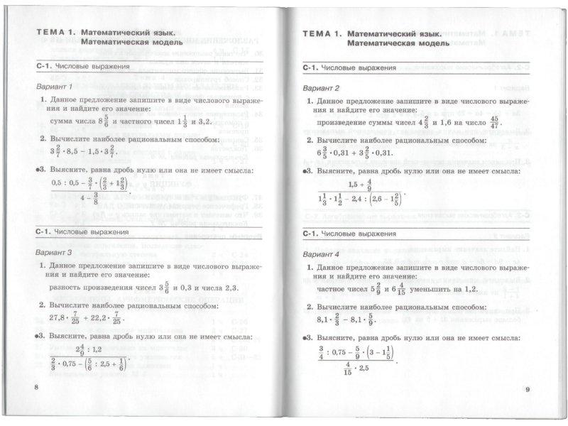 Гкр по алгебрел 8 класс александрова