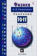 Андрей Рымкевич - Физика. 10-11 класс. Задачник обложка книги