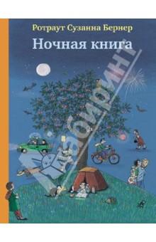 Ротраут Бернер: Ночная книга
