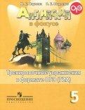 Ваулина, Подоляко - Английский язык. 5 класс. Тренировочные упражнения в формате ОГЭ (ГИА) обложка книги