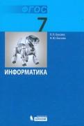 Босова, Босова - Информатика. 7 класс. Учебник. ФГОС обложка книги