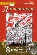 Геннадий Меркин - Литература. 8 класс. Учебник. В 2-х частях. ФГОС обложка книги