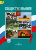Боголюбов, Иванова - Обществознание. 7 класс. Учебник. ФГОС обложка книги