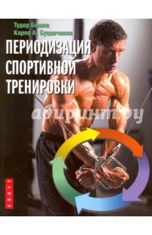 """Книга: """"Периодизация спортивной тренировки"""" - Бомпа ..."""