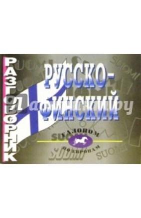 И.В. Лисовская - Русско-финский разговорник обложка книги