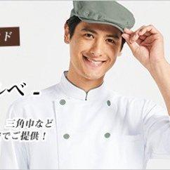 Kitchen Hats Backsplash Glass Tiles 飲食店ユニフォーム・制服やコックコートの通販|ユニフォームタウン