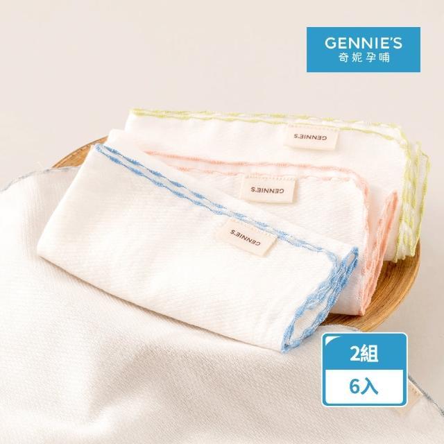 【Gennies 奇妮】6入組*純棉寶寶紗布巾(BE54)