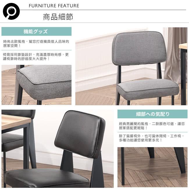 【BODEN】貝弗利工業風餐椅/單椅(兩色可選)好評推薦 - 床架家具店