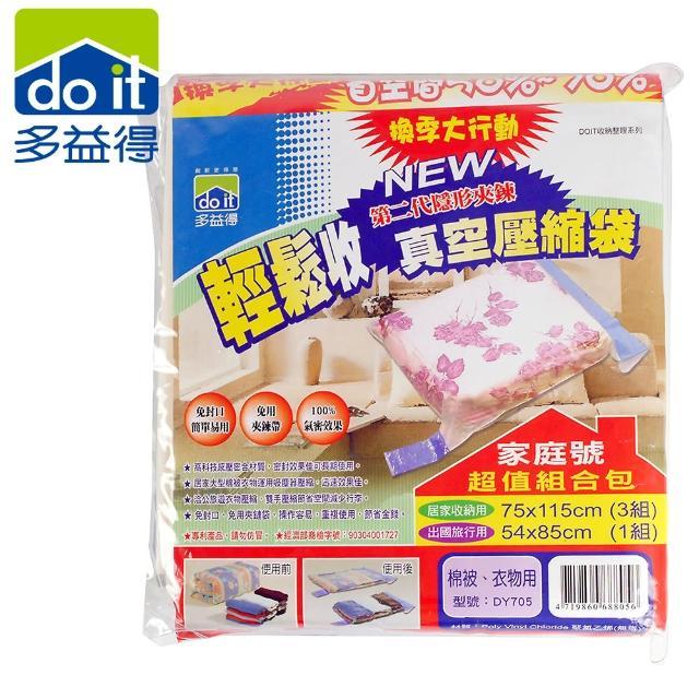 【多益得】輕鬆收真空壓縮袋4件組3L+1S(台灣製)
