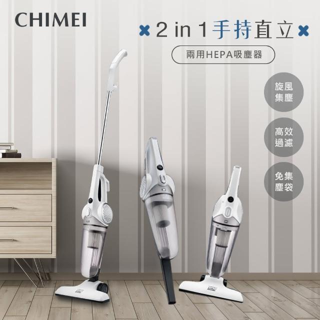 【CHIMEI 奇美】手持直立兩用HEPA吸塵器(VC-SA1PH0)