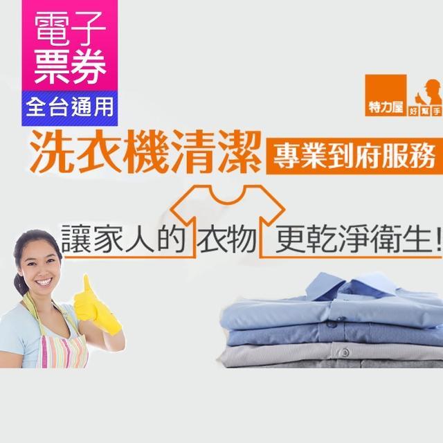 【特力屋好幫手】專業零汙垢滾筒式洗衣機清潔+消毒