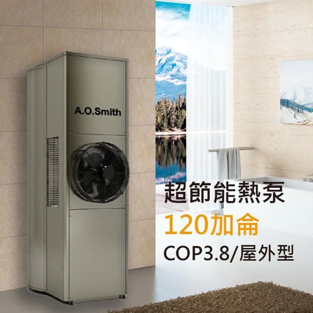 【A.O.Smith 美國AO史密斯】美國百年品牌 120加侖超節能熱泵熱水器 省電又省錢(美國AO史密斯 CAHP-120)