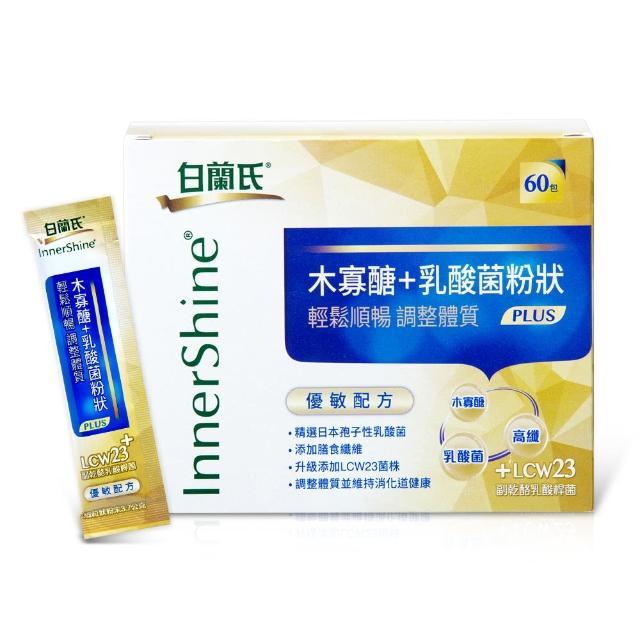 【白蘭氏】木寡醣+乳酸菌粉狀 優敏配方(60入/盒)