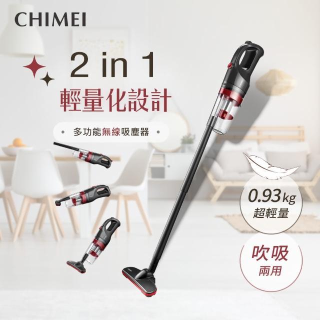 【CHIMEI 奇美】2in1多功能無線吸塵器(VC-HC4LS0)