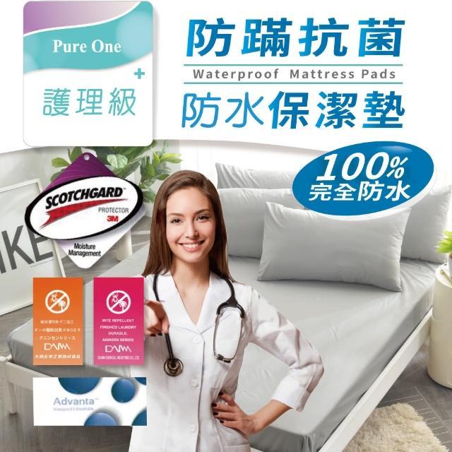 【Pure One】完全防水 日本防蹣抗菌 採用3M吸濕排汗技術 加大床包式保潔墊 護理生醫級(加大 多色選擇)
