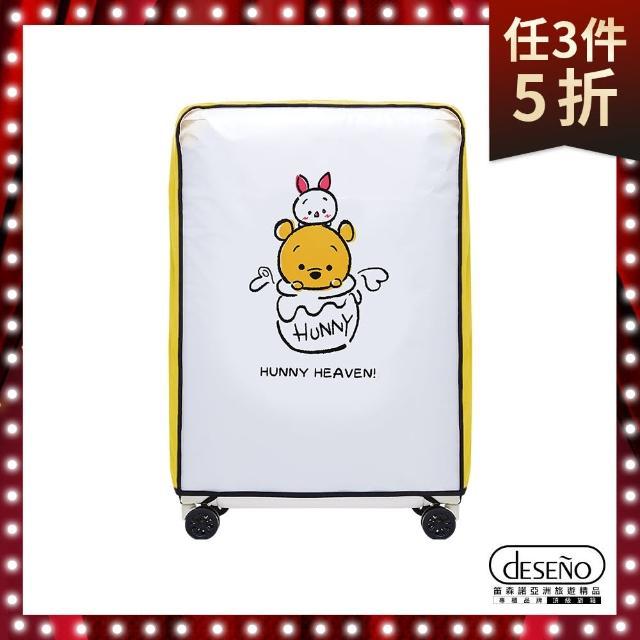 【Deseno】Disney-TSUMTSUM轉轉系列彈性透明箱套(小熊維尼小豬)
