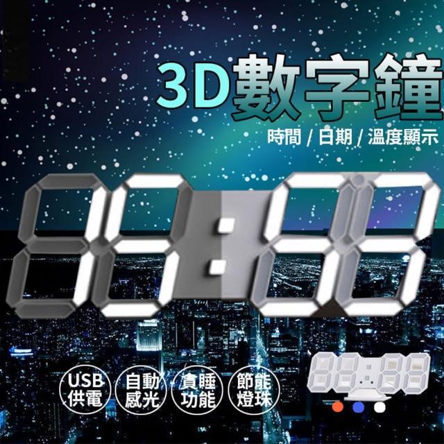 【A+HOUSE】工業風立體LED數字電子鐘 3D時鐘(可壁掛科技電子鐘 掛鐘)