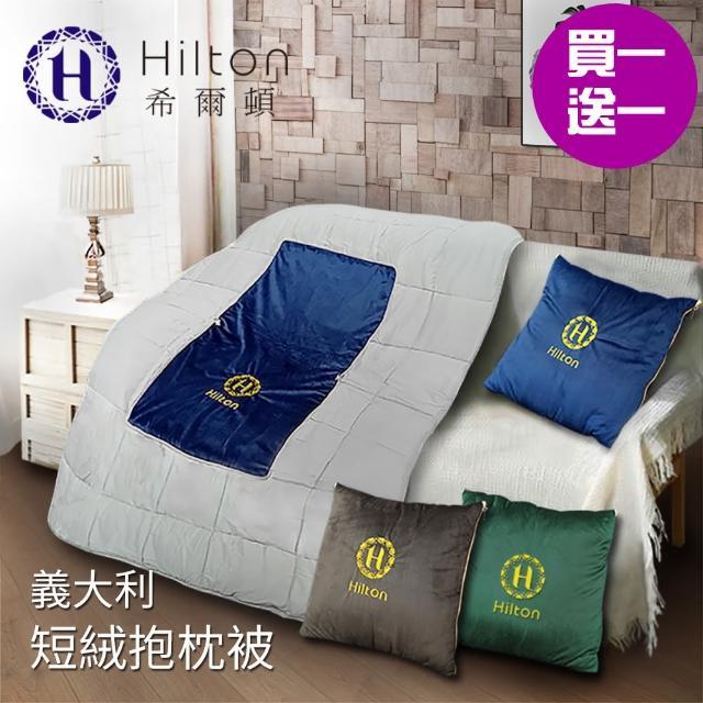 【Hilton 希爾頓】VIP貴賓系列。頂級義大利短毛絨抱枕被/三色任選/買一送一(空調被/抱枕/毯子)