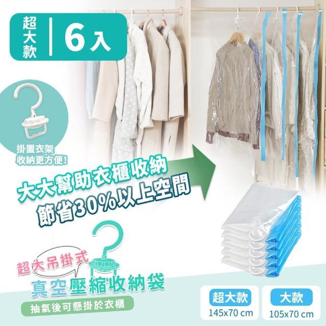 【家適帝】吊掛式真空壓縮收納袋  6入(超大尺寸)