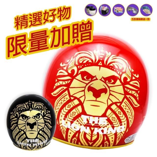 【T-MAO】正版卡通授權 獅子王 單色 騎士帽(安全帽│機車│鏡片│內襯│鏡片│3/4罩│迪士尼│精裝 E1)