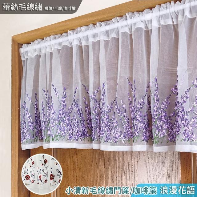 【BonBon naturel】小清新浪漫花語毛線繡蕾絲門簾(120*60cm)