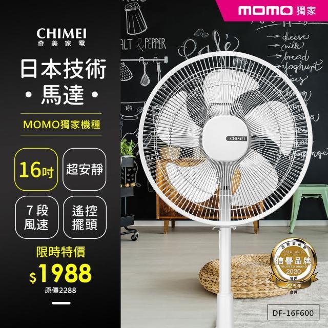 【CHIMEI 奇美】微電腦ECO遙控擺頭DC電風立扇(DF-16F600)