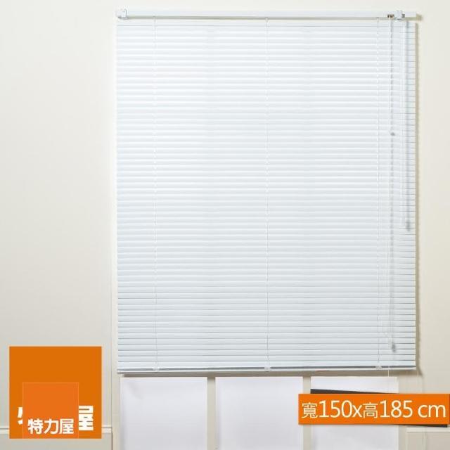 【特力屋】鋁百葉窗 白色 寬150x高185cm