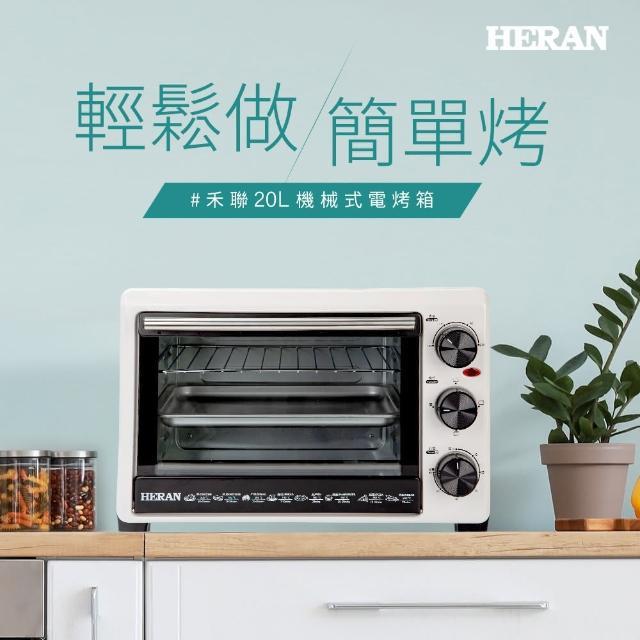 【HERAN禾聯】20公升雙層玻璃電烤箱-白色(HEO-20GL010)