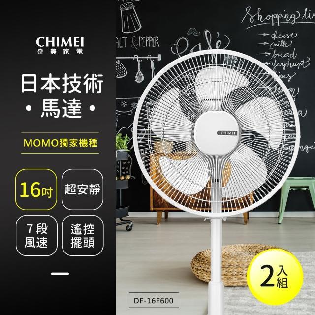 【CHIMEI 奇美】16吋微電腦ECO遙控擺頭DC節能風扇電扇立扇DF-16F600(2入組)