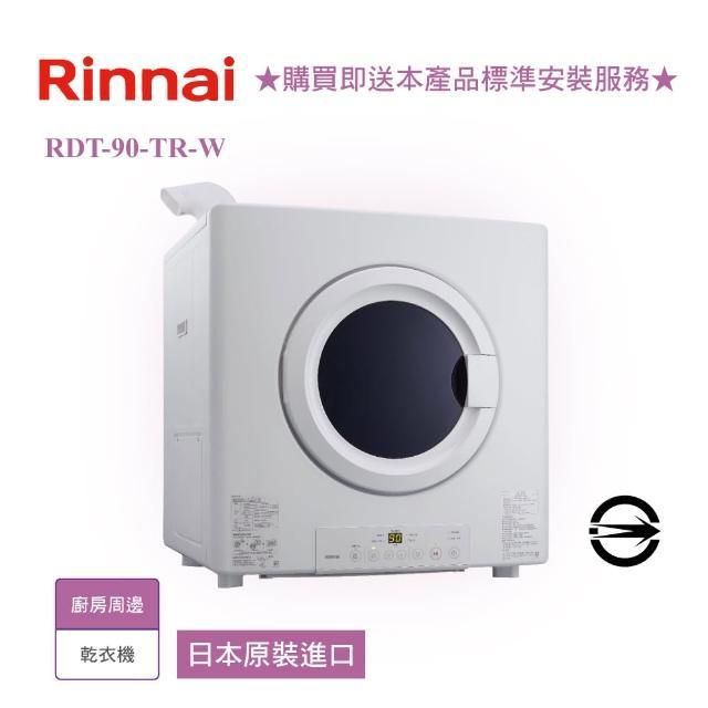 【林內】進口 RDT-90-TR-W 瓦斯乾衣機(RDT-90-TR-W)