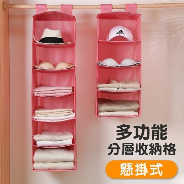 多功能 懸掛式 多層儲物格 收納格 立體 壁掛式 衣物 帽子 包包 衣櫃收納-6格分層(懸掛式收納格 衣物收納袋)