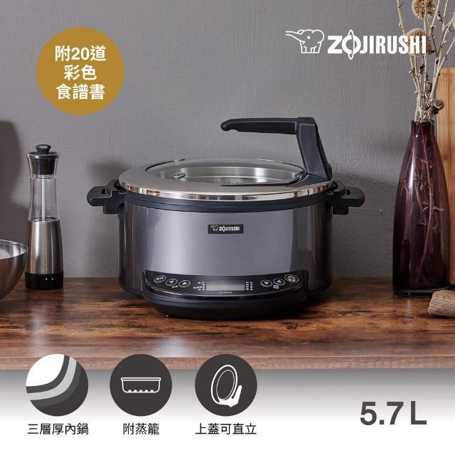 ZOJIRUSHI象印多功能萬用鍋(EL-CAF60)