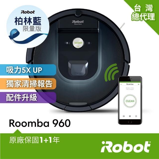 【iRobot】美國iRobot Roomba 960柏林藍 智慧吸塵+wifi掃地機器人