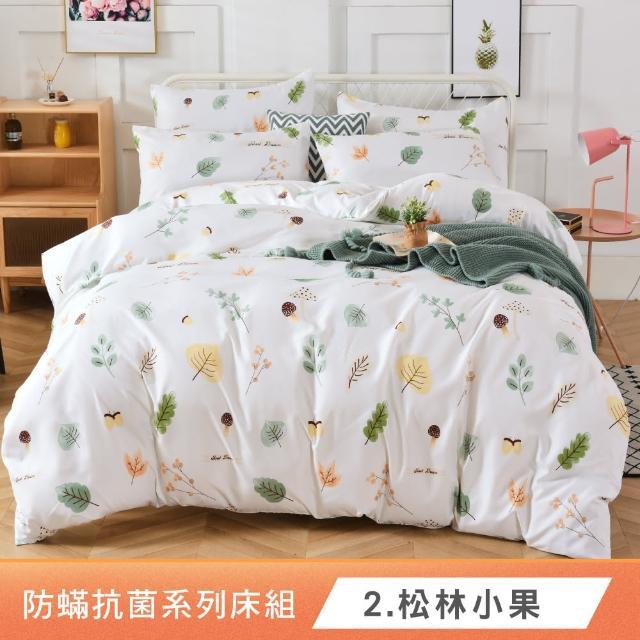 【I-JIA Bedding】銀離子防蹣抗菌 台灣製 100%天鵝絨床包組(單人/雙人/加大 均一價 多款任選)