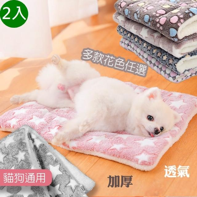 【QIDINA】寵物柔軟法蘭絨保暖暖暖墊 2入(S/M 6色任選)