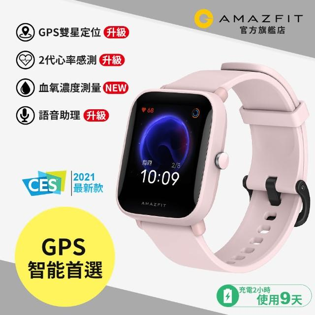【Amazfit 華米】Bip U pro 升級版 米動GPS智慧手錶